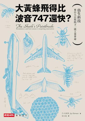 大黃蜂飛得比波音747還快_全書封_M
